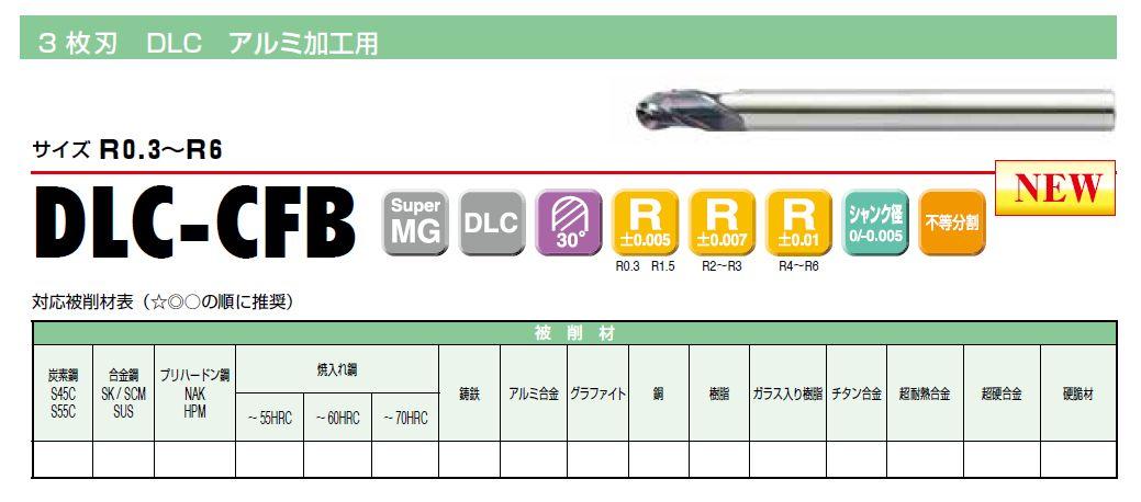 dlc-cfb-0