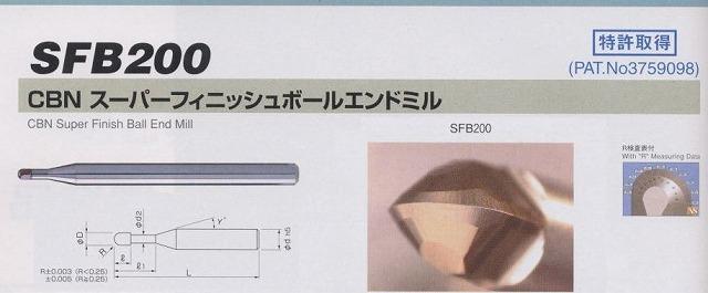 日進工具 SFB200スーパーフィニッシュボールエンドミル一覧表