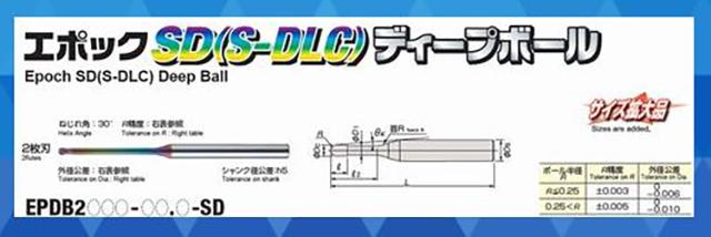 エポックSD(S-DLC)ディープエボールンドミル