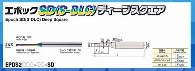日立ツールエポックSD(S-DLC)エンドミルシリーズ