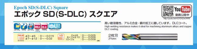 エポックSD(S-DLC)スクエアエンドミル