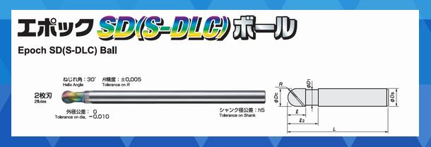 エポックSD(S-DLC)ボールエンドミル