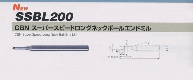 日進工具 SSBL200スーパースピードLNボールエンドミル一覧表