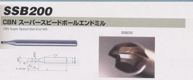 日進工具 SSB200スーパースピードボールエンドミル一覧表