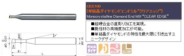 日進工具 CDE100単結晶ダイヤモンドエンドミル クリアエッジ一覧表