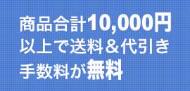 商品合計10,000円以上で送料・代引き手数料無料