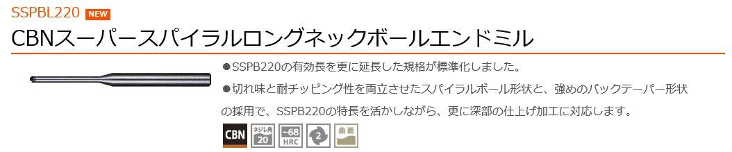 sspbl220-1