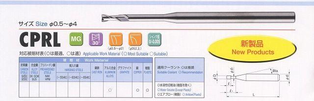 ユニオンツールエンドミル CPS一覧表